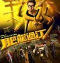 Nonton Movie Enter The Fat Dragon 2020 Subtitle Indonesia