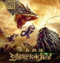 Streaming Film Guardian Of The Palace 2020 Subtitle Indonesia