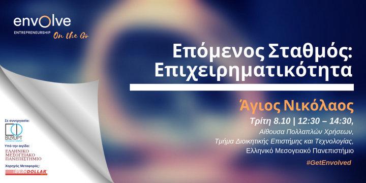 Επόμενος Σταθμός: Επιχειρηματικότητα, Άγιος Νικόλαος & Ηράκλειο
