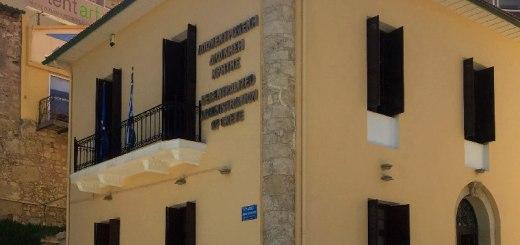 Η Αποκεντρωμένη στο Πρόγραμμα Interreg ADRION για έγκαιρη προειδοποίηση του κοινού σε φυσικές καταστροφές