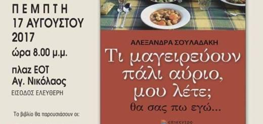 Τι μαγειρεύουν πάλι αύριο, μου λέτε;… θα σας πω εγώ…