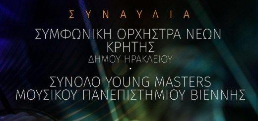 Συμφωνική νέων Κρήτης, Young masters Βιέννης στη Παναγία Κερά
