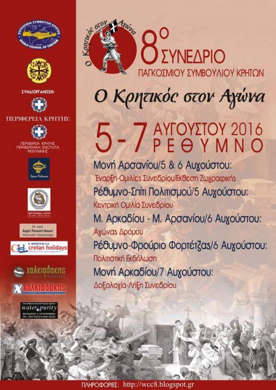 8ο συνέδριο του Παγκοσμίου Συμβουλίου Κρητών