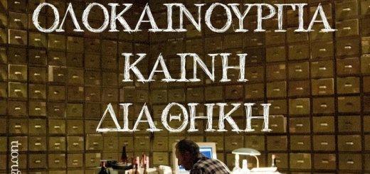 Η Ολοκαίνουργια ... Καινή Διαθήκη, από τη λέσχη κινηματογράφου
