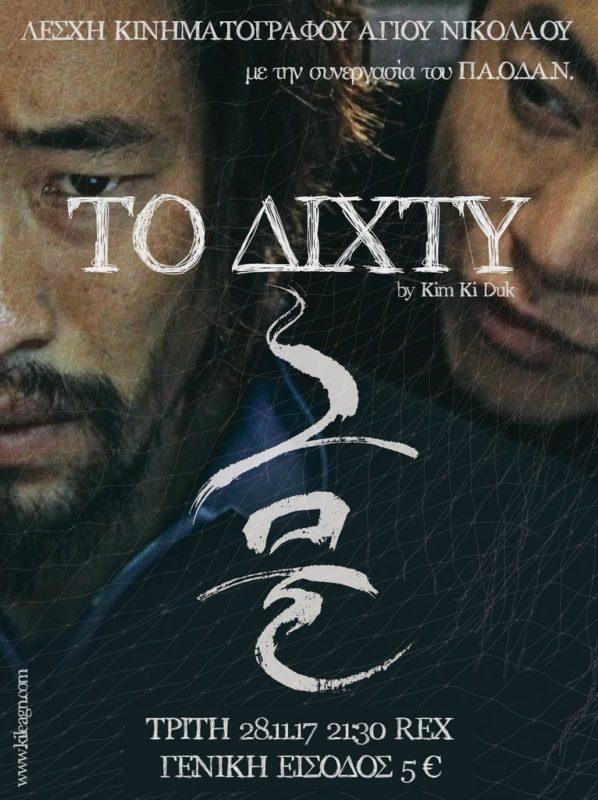 Το Δίχτυ – Geumul, από τη λέσχη κινηματογράφου