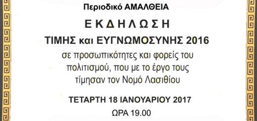 Βραβεία Τιμής και Ευγνωμοσύνης 2016 Ιστορικής Λαογραφικής Εταιρείας Νομού Λασιθίου