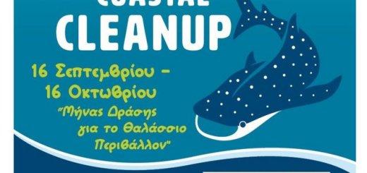 καθαρισμός της ακτής του Ανισαρά από 135 νήπια και προνήπια