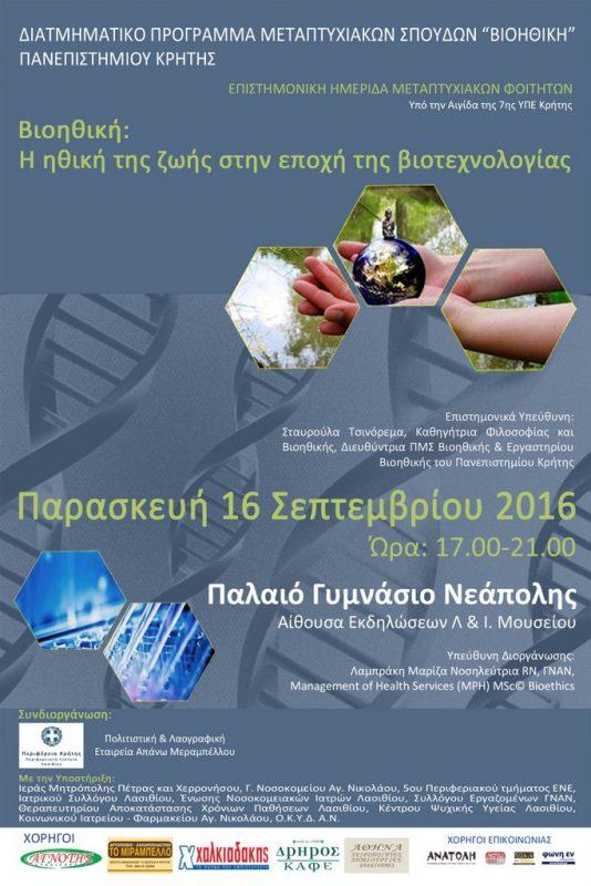 Βιοηθική, η ηθική της ζωής στην εποχή της βιοτεχνολογίας