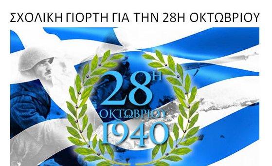 εορτασμός επετείου 28ης Οκτωβρίου 1940 στο Γυμνάσιο Νεάπολης