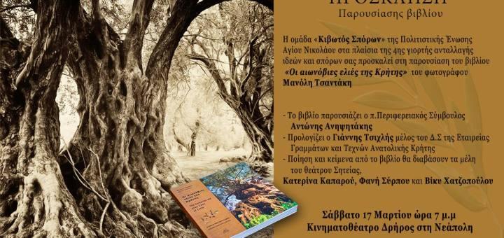Οι αιωνόβιες ελιές της Κρήτης