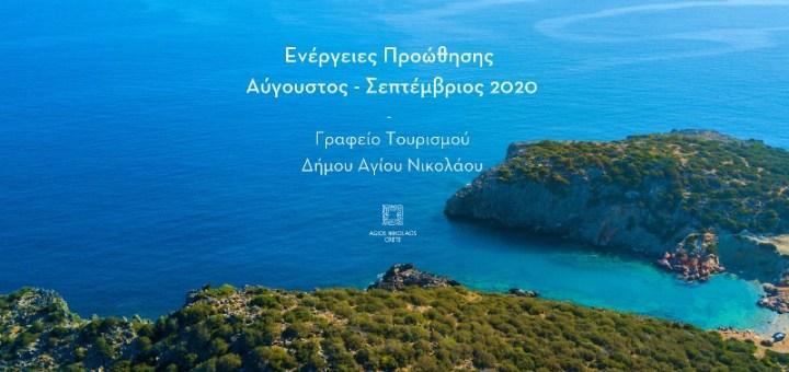 Ενέργειες Γραφείου Τουρισμού Δήμου Αγίου Νικολάου για τους μήνες Αύγουστο και Σεπτέμβριο 2020