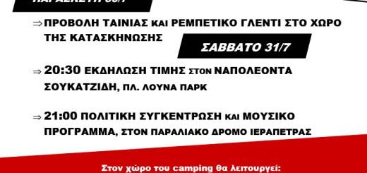 Διήμερο κάμπινγκ των Οργανώσεων Λασιθίου της ΚΝΕ στο Κουτσουνάρι Ιεράπετρας
