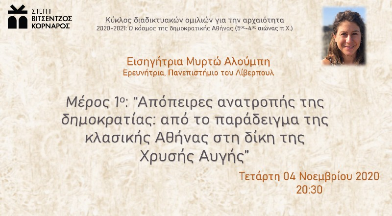 Απόπειρες ανατροπής της δημοκρατίας: από το παράδειγμα της κλασικής Αθήνας στη δίκη της Χρυσής Αυγής