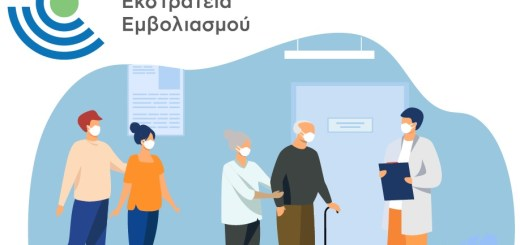 Δήμος Αγίου Νικολάου, λειτουργία Κινητών Μονάδων Εμβολιασμού