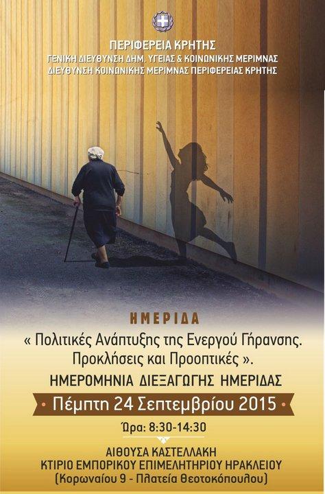 Ημερίδα για τις «Πολιτικές Ανάπτυξης της Ενεργού Γήρανσης-Προκλήσεις και Προοπτικές» οργανώνει η Περιφέρεια Κρήτης