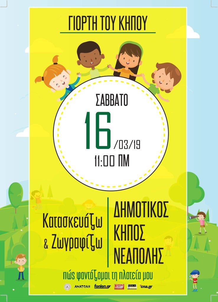 Η γιορτή του κήπου, Σάββατο 16 Μαρτίου 2019 και ώρα 11:00 στο Δημοτικό Κήπο Νεάπολης