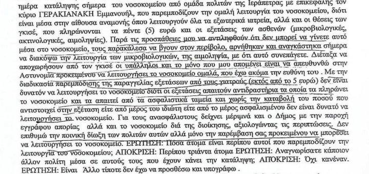 Μανώλης Γερακιανάκης, τιμή μου να είμαι κατηγορούμενος