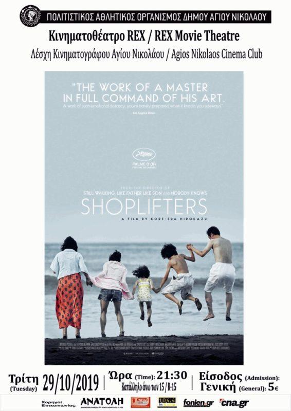 Κλέφτες Καταστημάτων, κοινωνική ταινία από την Ιαπωνία