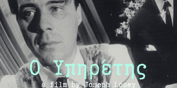 Ο Υπηρέτης, από τη λέσχη κινηματογράφου Αγ. Νικολάου