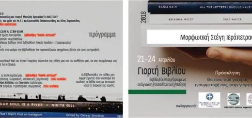 Ιεράπετρα, γιορτή βιβλίου 2018, 21-24 Απριλίου 2018