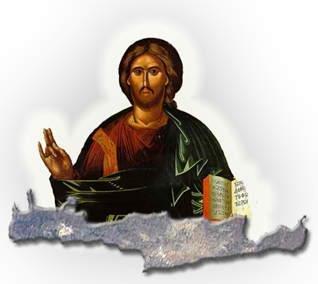 Παγκρήτιος Σύνδεσμος Θεολόγων