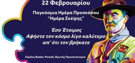 22 Φεβρουαρίου - Παγκόσμια Ημέρα Προσκόπου, Ημέρα Σκέψης