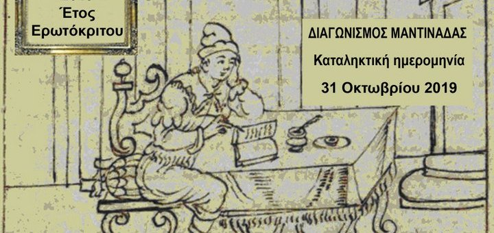 """Κρητική Μαντινάδα, με θέμα """"Βιτσέντζος Κορνάρος και Ερωτόκριτος"""""""