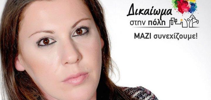 Μαρία Στρατάκη, Δικαίωμα στη Πόλη