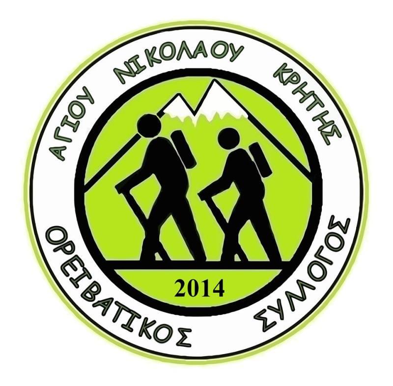 Ορειβατικός Σύλλογος, αναστέλλονται όλες οι προγραμματισμένες πεζοπορικές δραστηριότητες