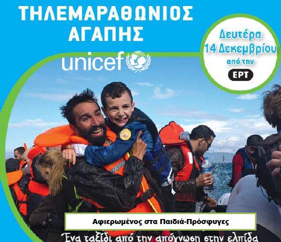 σώστε τα προσφυγόπουλα