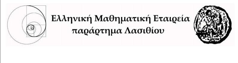 παράρτημα Λασιθίου