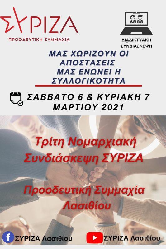 3η νομαρχιακή συνδιάσκεψη ΣΥΡΙΖΑ – προοδευτική συμμαχία Λασιθίου