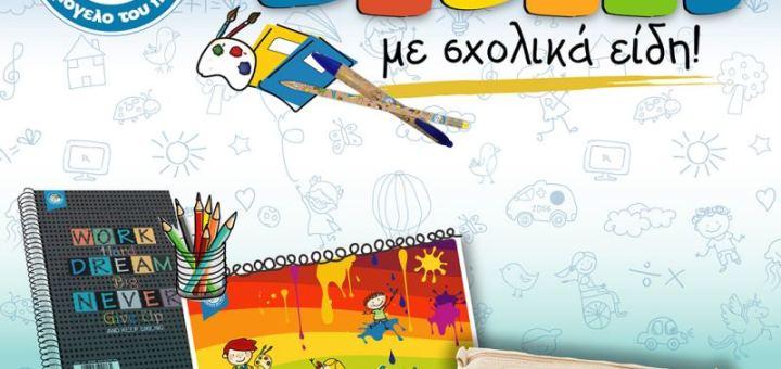 Επιστροφή στα θρανία με Χαμόγελο!Σχολικά bazaars, πάντα με ασφάλεια, από «Το Χαμόγελο του Παιδιού».