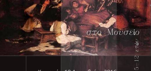 Χριστουγεννιάτικες ιστορίες στο Λαογραφικό Μουσείο Νεάπολης