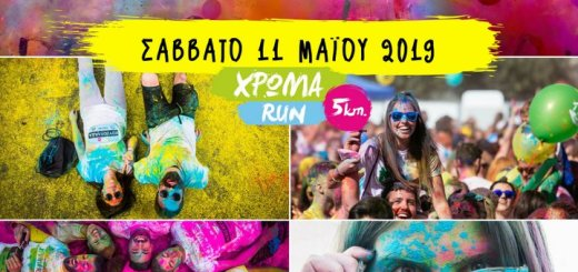 Το Χρώμα Run επιστρέφει για να σε χρωματίσει !