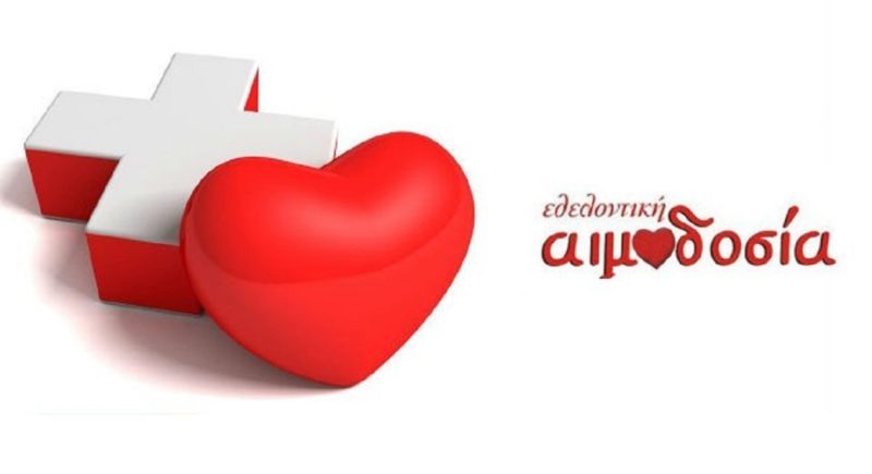 Σύλλογος εθελοντών αιμοδοτών Ιεράπετρας ο Ελεήμων, εκλογές
