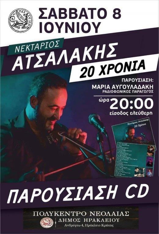 Νεκτάριος Ατσαλάκης, 20 χρόνια, παρουσίαση στο Ηράκλειο