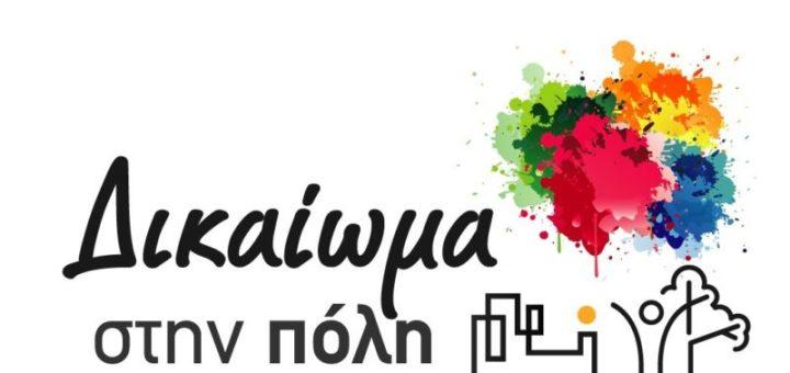 Απολογισμός Δημοτικής αρχής Αγίου Νικολάου (μέρος γ)