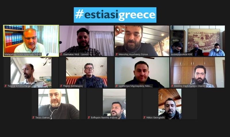 Συνάντηση estiasigreece με αντιπροσωπεία του ΚΚΕ