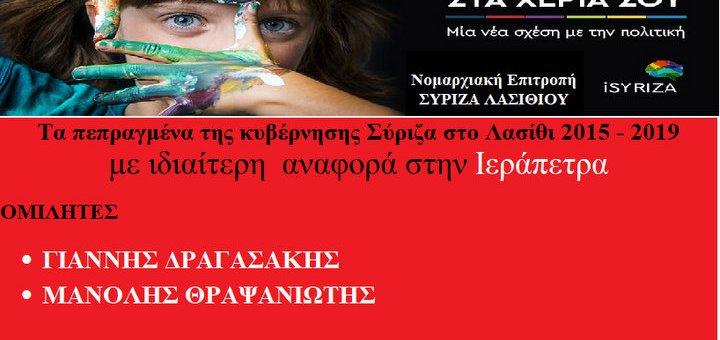 Ο Γιάννης Δραγασάκης και ο Μανόλης Θραψανιώτης συζητούν με τους πολίτες