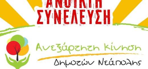 Ανεξάρτητη Κίνηση Πολιτών Νεάπολης, ανοικτή συνέλευση