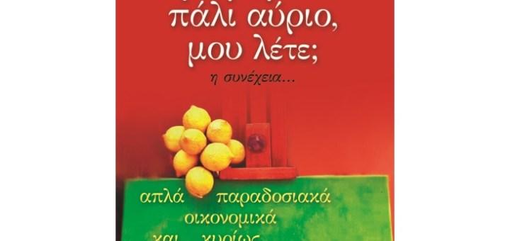 Τι μαγειρεύουν πάλι αύριο, μου λέτε; η συνέχεια... παρουσίαση στην Αθήνα