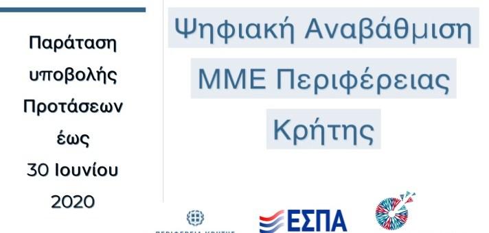 το πρόγραμμα για την ψηφιακή αναβάθμιση των επιχειρήσεων μέχρι τέλος Ιουνίου