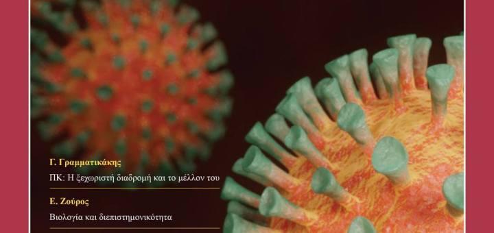 ΤΡΙΤΩΝ Ηλεκτρονικό Περιοδικό / Βήμα Διαλόγου του Πανεπιστημίου Κρήτης