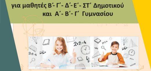 ΠΥΘΑΓΟΡΑΣ 2021, από την Ελληνική Μαθηματική Εταιρεία