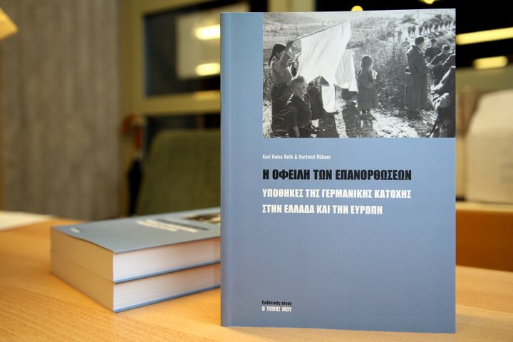 Η οφειλή των επανορθώσεων, υποθήκες της γερμανικής κατοχής στην Ελλάδα και την Ευρώπη