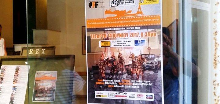 Φεστιβάλ Très Court, βραβεία κοινού στον Άγιο Νικόλαο