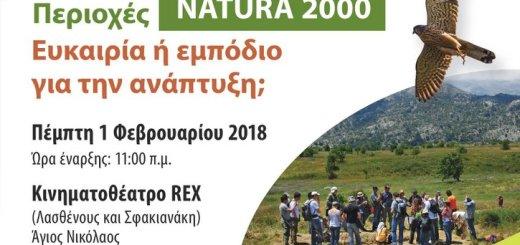 Περιοχές NATURA 2000: Ευκαιρία ή εμπόδιο για την ανάπτυξη;