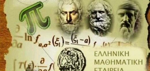 Ανακοίνωση επιτυχόντων του 13ου Πανελλήνιου Μαθηματικού Διαγωνισμού Μικρός Ευκλείδης