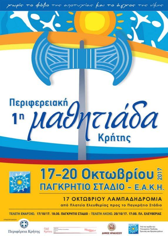 1η Περιφερειακή Μαθητιάδα Κρήτης